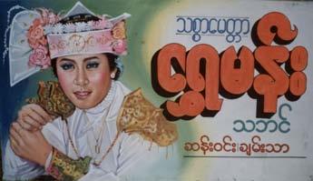 Poster - Zat Pwe performance