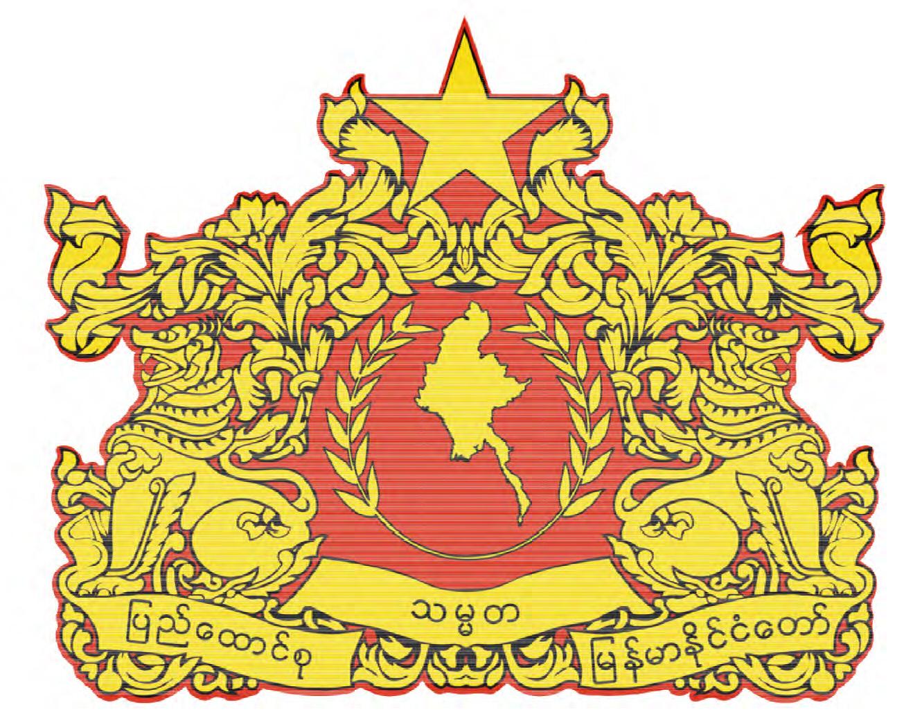 STATE SEAL OF MYANMAR